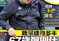 67歲肥貓鄭則仕被糖尿病纏身暴瘦
