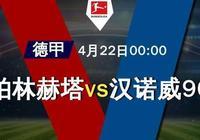 競彩足球週日029德甲:柏林赫塔vs漢諾威96