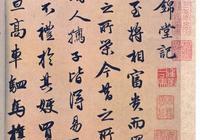元代趙孟頫《相州晝錦堂記》