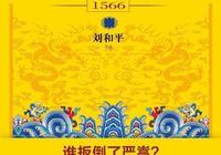 讀《大明王朝1566》有感3