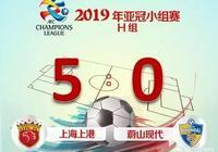 上海上港5:0蔚山現代晉級下一輪,能否成為第二支中超球隊奪取亞冠冠軍盃?你怎麼看?