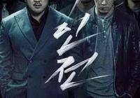 警察聯合黑道抓捕連環殺人犯,韓國又一部高口碑動作電影