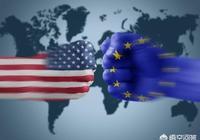 美國對歐盟就伊朗問題不配合發出制裁威脅,歐盟會屈服嗎?