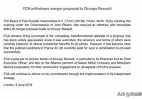 菲亞特克萊斯勒因法國政府幹預,撤回與雷諾的合併提議