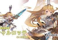 碧藍幻想:光榮的聖騎士團團長——夏洛特