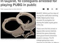 """在印度""""吃雞""""有風險,警察已逮捕十名打遊戲大學生"""