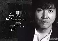 東野圭吾:從工程師到暢銷書作家,我僅僅做了這兩件事