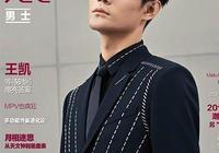 王凱登上《時裝男士》封面,穿西裝的樣子真是帥到了!