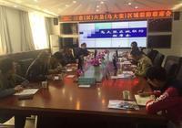 六縣(烏大張)召開氣象災害區域聯防會議