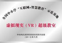 虛擬現實(VR)對教育的影響
