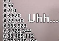 學生活英語口語必備技能-數錢(數字),來數一下