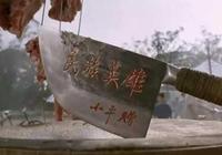 周星馳《國產凌凌漆》中的殺豬刀削鐵如泥,原來大有來頭