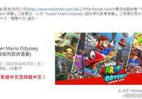 E3:《超級馬里奧:奧德賽》支持簡體中文!