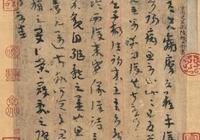 陸機、虞世南、米芾、蘇軾竟然用這些紙寫出了傳世書法名作