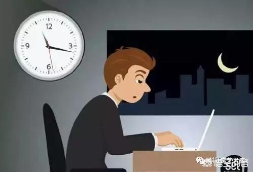 現在有些年輕人都喜歡晚睡嗎?為什麼?