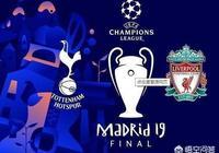 2019年歐冠是利物浦還是熱刺?