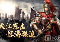 大江東去!《征戰三國》東吳的崛起
