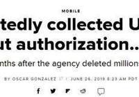 稜鏡門重現?美國人民的電話又雙叒叕被政府監聽了