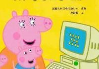 兒童繪本故事推薦《小豬佩奇——佩奇家的電腦》