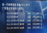 新車|27.18-39.90萬元 新款奔馳GLA上市|Y車評