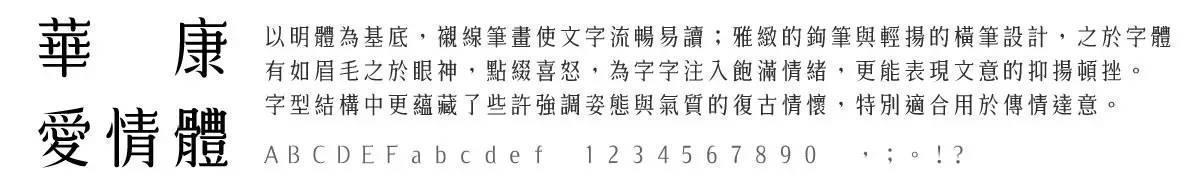 """以愛情為名的字體:300封手寫情書修煉出""""華康愛情體"""""""
