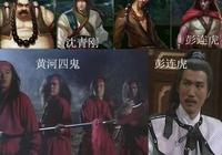 射鵰英雄傳大金國五大高手