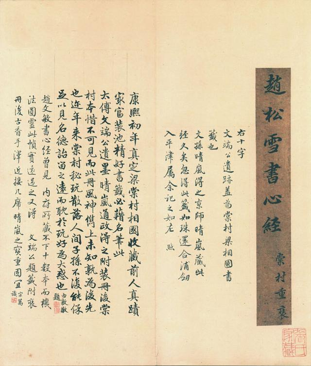 趙孟頫—《心經行書冊》