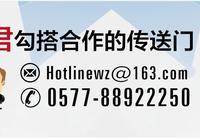 """溫州組織部長會議 致力打造""""鐵三角"""" 鍛造溫州鐵軍"""