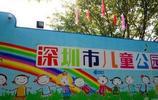 深圳10大最適合孩子玩的地方,深圳兒童公園第一,你去玩了嗎?