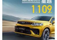 吉利高顏值SUV,溜背造型,油耗最低5.6L,上市首月銷量破千