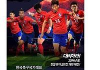 韓國球迷:與中國國足決一死戰,重奪排名的最好機會來了