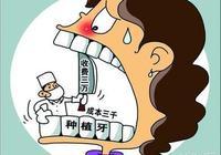 """淺談牙科行業究竟是不是""""暴利""""行業"""
