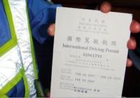 中國駕照適用的國際範圍,距離最近的日韓不承認,比利時最友好