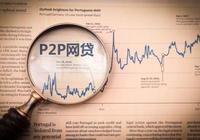 信而富欲止步P2P轉型助貸,去年虧損2.43億元