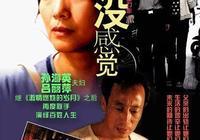 紀念彭小蓮導演,她的《假裝沒感覺》可以稱著上海女性列傳