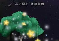 「2019晚安語錄」適合發朋友圈的晚安心語、人生感悟、經典語錄