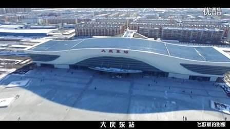 大慶東站的前世今生,走出大慶最快的節奏!