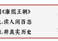康熙王朝:班布爾善的陰謀,鰲拜也是個受害者