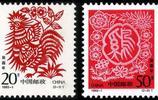 中國郵政發行的1993編年郵票