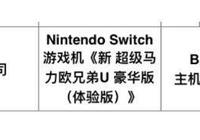 從Xbox到Switch,微軟+完美世界沒做好,任天堂+騰訊可以嗎?