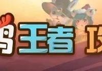 刺激戰場:遊戲中的奇葩外號!四級包、六級甲你知道是誰嗎?