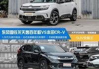 SUV全能王 東風雪鐵龍天逸百年款VS本田CR-V