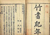《竹書紀年》的猛料:堯舜禹並沒有禪讓