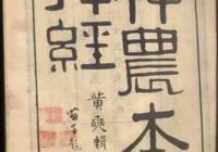 中醫簡史(五)|中醫王牌軍——中藥(中)