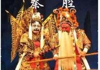 秦腔,在中國的地位怎麼樣?