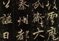 學王羲之《聖教序》如何創新?瞧瞧這個人怎麼幹的