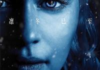 《權力的遊戲》第八季演員們將不會預先看到劇本