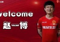 官方:廣東華南虎簽下大連超越隊長趙一博