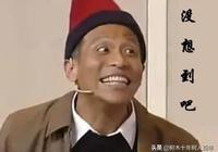 宋小寶版喜劇之王,7個字嗨翻全場,周星馳看了都要笑出腹肌