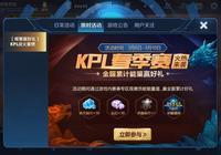 王者榮耀:KPL專屬播報活動開啟,競猜系統再次開放